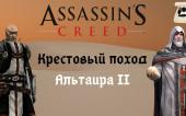 История Assassin's Creed «Крестовый поход Альтаира II — … Зрелость, Старость, Смерть.»