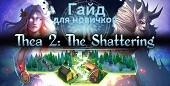 Thea 2: the Shattering гайд для новичков часть вторая, персонажи, их характеристики, атаки и навыки