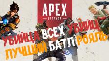 Apex Legends -Что получится, если смешать Overwatch, Fortnite и Titanfall 2?