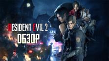 Так ли хорош ремейк Resident Evil 2 2019?