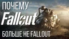 Прости, Отец, но вот почему Fallout больше не Fallout