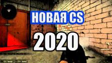 Продолжение серии Counter-Strike // Каким был бы ремейк CS1.6?
