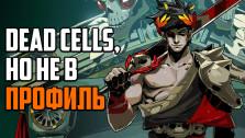Hades: изометрический Dead Cells (почти)