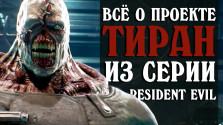 Всё о проекте «ТИРАН» из серии игр Resident Evil