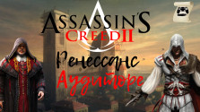 История Assassin's Creed «Ренессанс Аудиторе»