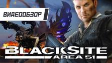 Видеообзор: «BlackSite: Area 51» — Отголоски «Deus Ex»