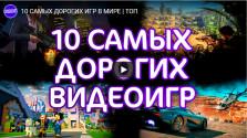 [Топ10] Самые дорогие видеоигры в истории