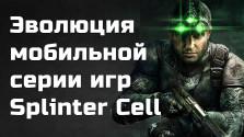 Вспоминаем мобильный Splinter Cell (Java)