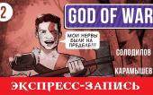 God of war. NG+ на сложности «Бог Войны». Часть 2 (Экспресс-запись)