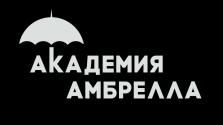 «Академия Амбрелла» — Новые Герои Netflix