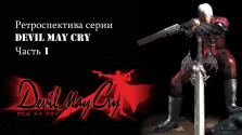Devil may cry. Ретроспектива. Часть 1