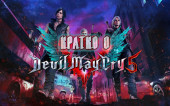 Кратко о Devil May Cry V