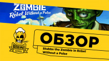 [Обзор]Stubbs the Zombie in Rebel Without a Pulse (Xbox/Xbox360/PC/MacOS)