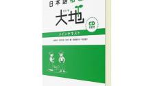Японский язык для начинающих. Урок 0.1