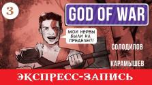 God of war. NG+ на сложности «Бог Войны». Часть 3 (Экспресс-запись)