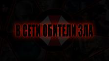 """В сети Обители Зла: Официальные миниигры и интерактив в рамках сайтов серии """"Resident Evil"""""""