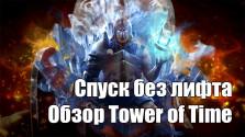 Вниз без лифта. Обзор Tower of Time
