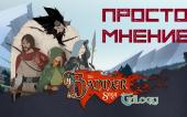 The Banner Saga Trilogy [Просто Мнение]