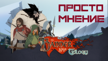 the banner saga trilogy [просто мнение]
