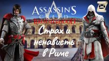 «страх и ненависть в риме» история assassin's creed