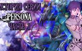 История серии Persona. Часть 1