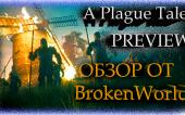 A Plague Tale: Innocence Супер или не очень? разберемся!