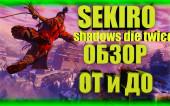 Как я вижу Sekiro: Shadow Die Twice мои первые впечатления от игры!