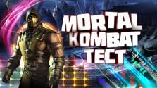 [Тест] Насколько хорошо ты знаешь серию игр Mortal Kombat?
