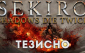 Sekiro: Shadows Die Twice. «Тезисно»