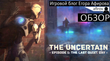 the uncertain: the last quite day — обзор.