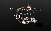 История серии Souls, часть 1: Demon's Souls (видео)