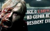 Всё о вирусе G из серии игр Resident Evil