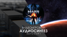видеоигровой аудиосинтез — выпуск #1. mass effect