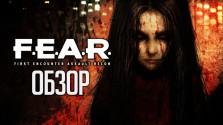 взгляни в глаза страху… обзор игры f.e.a.r.