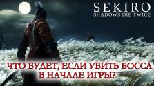 sekiro: shadows die twice — что будет, если убить босса гэнитиро асина в начале игры?