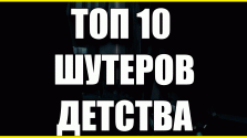 Топ-10 лучших шутеров нашего детства(2000-2007гг.).