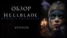 обзор hellblade: senua's sacrifice — скандинавский психдиспансер
