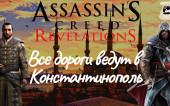 «Все дороги ведут в Константинополь» История Assassin's Creed