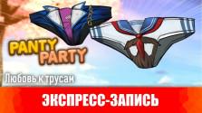 Panty Party. Любовь к трусам. [Экспресс-запись]