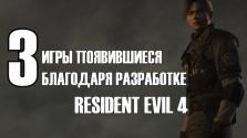 3 игры, появившиеся благодаря Resident Evil 4
