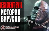 Всё о вирусах Resident Evil. От Прародителя до T-вируса и G-Вируса   История Мира Resident Evil лор