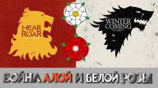 Война двух роз или откуда Мартин украл «Игру престолов»