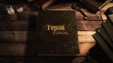 ВСЕ ОБ RPG | Многоликий герой | Часть 1