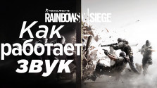 как устроен звук в rainbow six siege