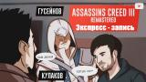 Assassin's Creed III Remastered. Старый Новый Свет (экспресс-запись)
