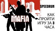 mafia: the city of lost heaven. speedrun. срезаем углы игры за 3 часа.