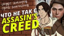 Почему у последних игр серии Assassin's Creed хреново выходит косплеить RPG?
