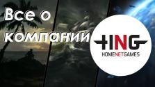Все о компании Home Net Games \ Или как поляки хорошие мобильные игры делать начали