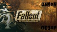 обзор игры fallout (новая версия)