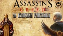 Всё, что не вошло в трилогию Эцио / История Assassin's Creed